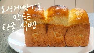 베린이도 쉽게 만들 수있어요! 오성제빵기로 만드는 탕종…