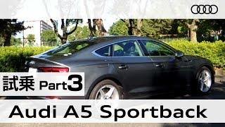 「アウディ A5スポーツバック」試乗インプレッション~PART3~ ...
