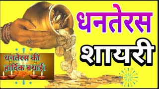 Happy Dhanteras Shayari, हैप्पी धनतेरस शायरी, 2018 Wishes Shayari SMS Message Quotes in Hindi