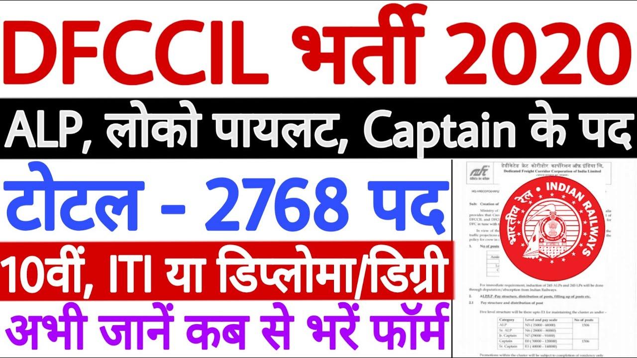 DFCCIL Recruitment 2020 | DFCCIL ALP Vacancy 2020 | DFCCIL Loco Pilot Recruitment 2020 | 10वीं पास