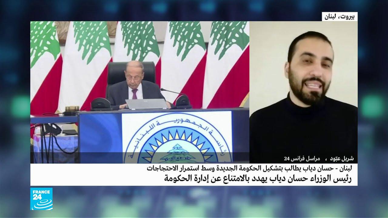 لبنان: رئيس الوزراء حسان دياب يهدد بالامتناع عن إدارة الحكومة وسط احتجاجات واسعة  - نشر قبل 5 ساعة