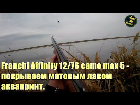 Franchi Affinity 12/76, Camo Max 5. Покрываю матовым лаком цевье.