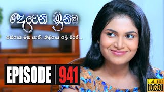Deweni Inima | Episode 941 04th November 2020 Thumbnail