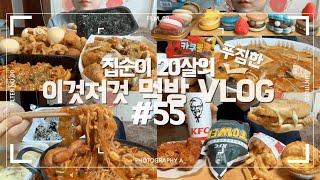 대창+국물닭발,삼겹살+마라탕,깐풍치킨+오돌뼈+치즈볼+핫…
