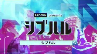 lenovo presents シブハル 2016   gwは渋谷で遊び尽くそう