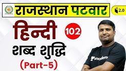 3:00 PM - Rajasthan Patwari 2019   Hindi by Ganesh Sir   Word Correction (Part-5)