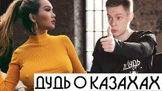 вДудь о Казахстане