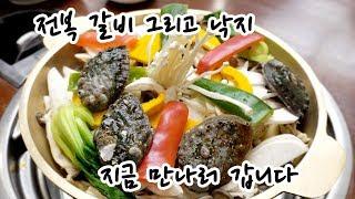 [맛집탐방VLOG] 전복갈비찜 / 도곡동 맛집 명동관 …