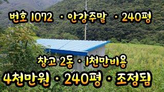 경주주말농장ㆍ240평ㆍ4천만원ㆍ판넬 창고겸하우스ㆍ2동ㆍ…