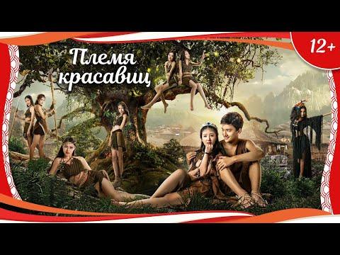 (12+) 'Племя красавиц' (2017) китайская фэнтези-комедия с русским переводом - Видео онлайн