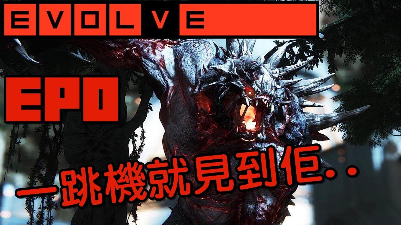 『 Evolve 惡靈進化 』(試玩) EP0 追到天腳底都要追!! w/ hins 大J - YouTube
