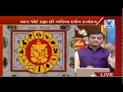 Bhavishya Darshan | 11th November '17 | Vtv News