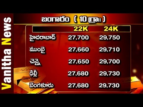 Today Gold And Silver Rates || Bullion Market || Vanitha News || Vanitha TV