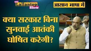 जिस National Investigation Agency Act में बदलाव पर Amit Shah और Owaisi में बहस हुई, वो क्या है?