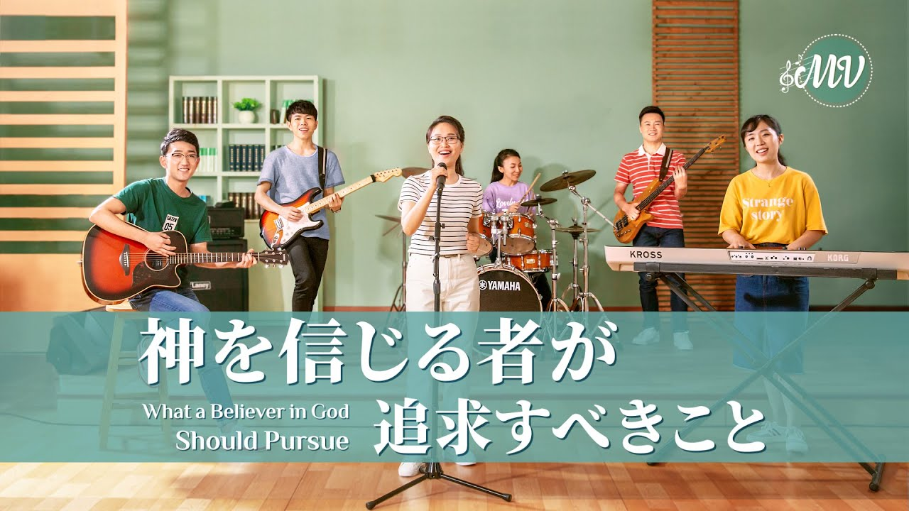 ワーシップソング「神を信じる者が追求すべきこと」 MV 日本語字幕