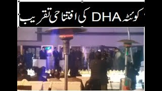 Quetta DHA Opening Ceremony of Web Portal