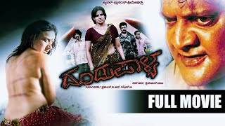 Dandupalya 3 Kannada Full Movie | Pooja Gandhi, Raghu Mukherjee | Kannada Crime Thriller Movies