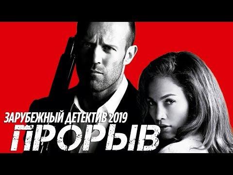 Детектив 2019 ловушка вора! ** ПРОРЫВ ** Зарубежные детективы 2019 новинки HD 1080P