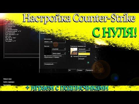 Настройка Counter-Strike 1.6 с нуля + игра с подписчиками!