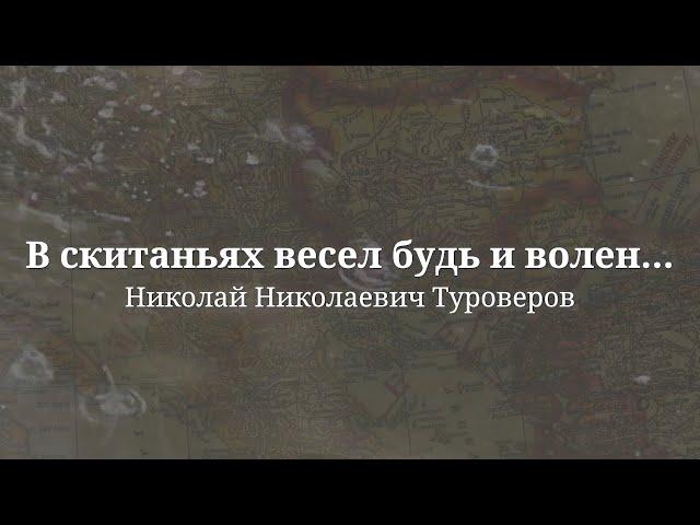 Н. Н. Туроверов: В скитаньях весел будь и волен...