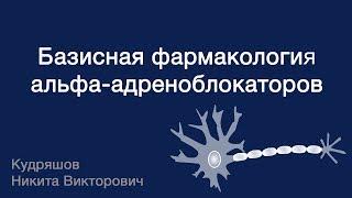 Базисная фармакология альфа-адреноблокаторов