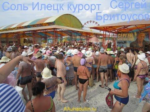 Соль-Илецк-курорт, отдых