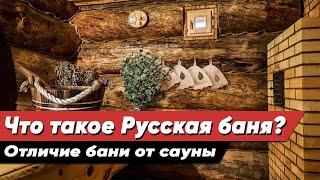 Что такое Русская баня? #1 Отличие бани от сауны(Рубрика