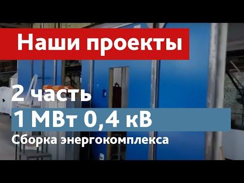 Сборка энергокомплекса 1 МВт 0,4 кВ. (2 часть)