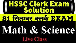 HSSC CLERK MATH & SCIENCE  SOLUTION  21 SEP.