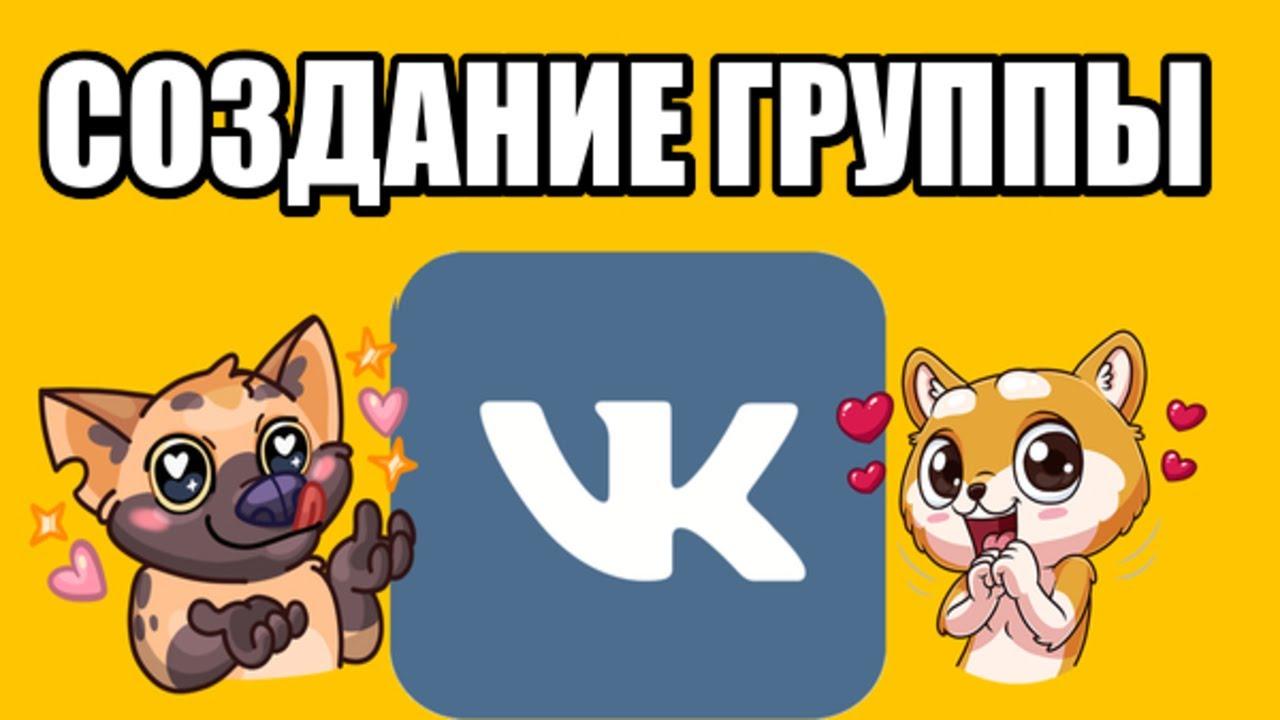 Как сделать свою Группу в Вконтакте в 2020? / Как раскрутить группу в 2020?/ Пошаговая инструкция