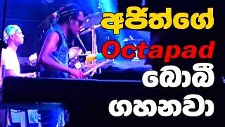 Boby Maal OctaPad Playing on Sanidhapa Stage - අජිත්ගේ පෑඩ් බොබී  ගහනවා