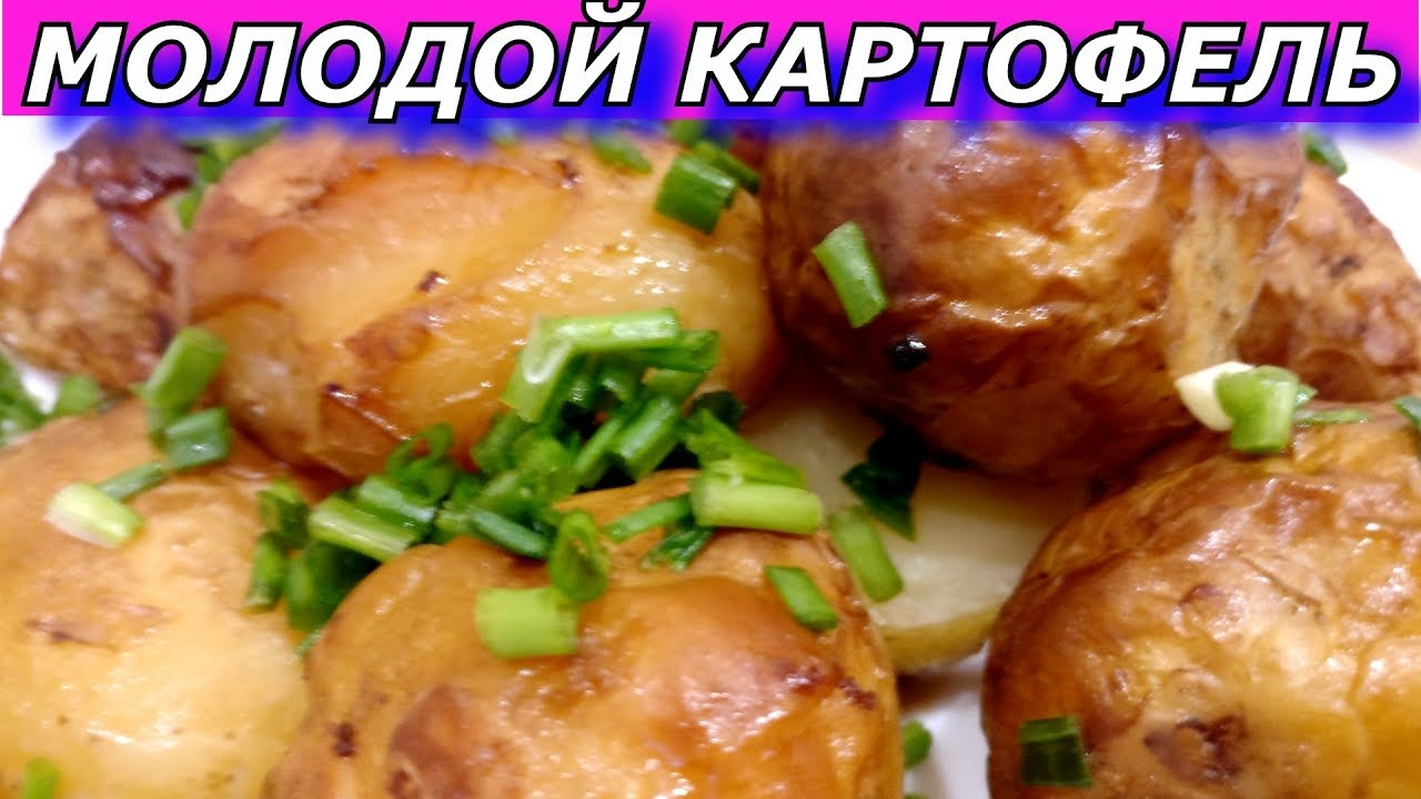 Дивный Молодой Картофель в Рукаве в Духовке! Пальчики|молодая картошка с мясом в духовке рецепт
