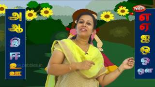 அ ஆ பாடம் | Anilum Aadum A Aavam | Tamil Nursery Rhymes For Kids