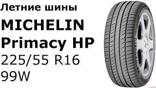 MICHELIN Primacy HP 225/55 R16 99W - Обзор Летних Шин ????