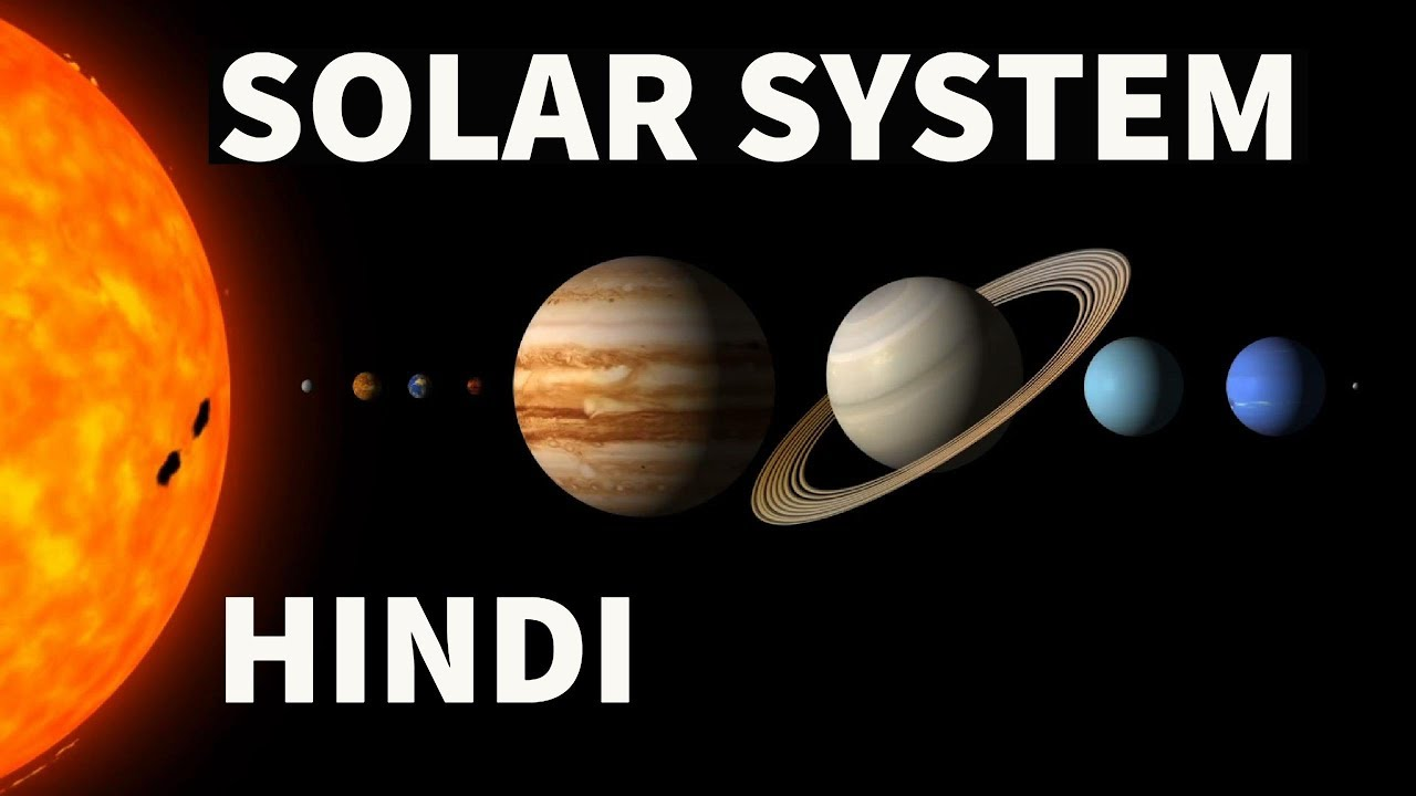 Solar System In Hindi Pdf