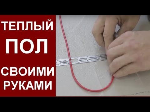 Электрический теплый пол монтаж в стяжку кабель
