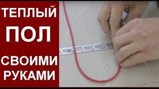 Электрический теплый пол монтаж в стяжку кабель(Сайт www.gorlinia.ru представляет пошаговую видео инструкцию