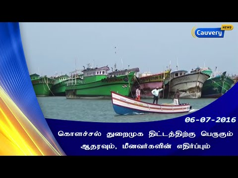 Emerging out views for and against Colachel port | Cauvery News