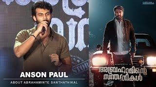 Anson Paul About Abrahaminte Santhathikal | Mammootty | Shaji Padoor | Haneef Adeni