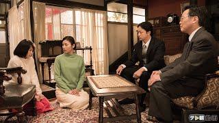 昭和27年12月。徹子(清野菜名)は、ついにNHK専属俳優試験の最終面接ま...