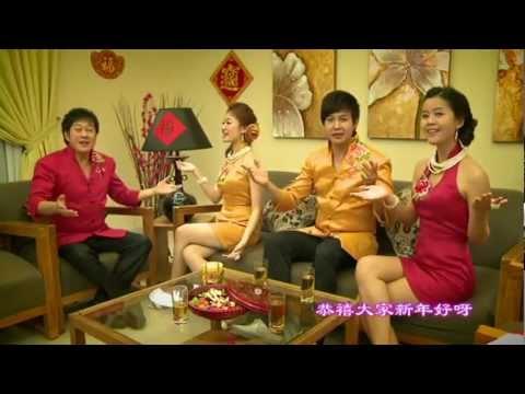 恭喜大家新年好 - 8大賀歲 CNY 2013