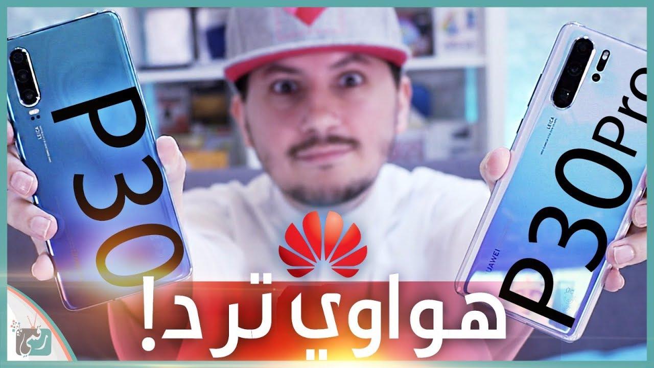 هواوي بي 30 وهواوي بي 30 برو Huawei P30 | أول معاينة لعملاق هواوي الجديد