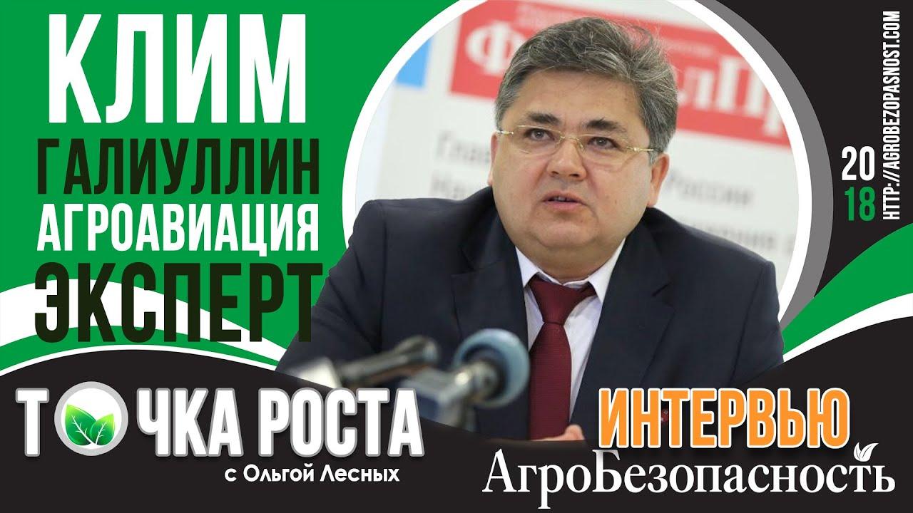 Точка Роста с Ольгой Лесных. Клим Галиуллин