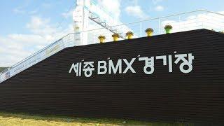 세종 BMX 경기장 전동 마운틴보드 주행 BMX Stadium Electric Mountain Board