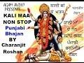 Download NON Stop Punjabi Maa Kali Bhajan Bhentan Devotional By Charanjeet Roshan MP3 song and Music Video