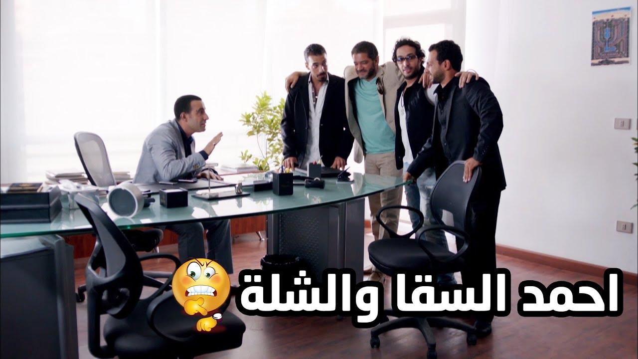 حسام الهلالي فتح شركة خاصة والشلة كلها حواليه