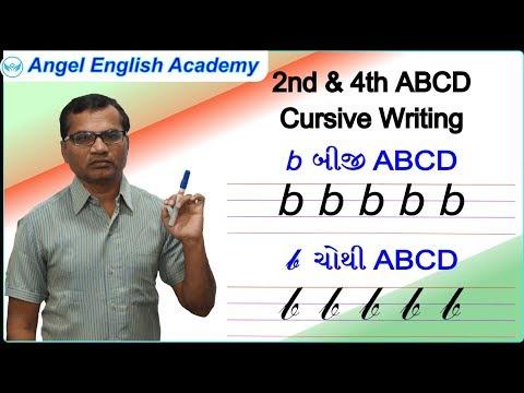 b 2nd & 4th ABCD Cursive writing Learn English with Gujarati