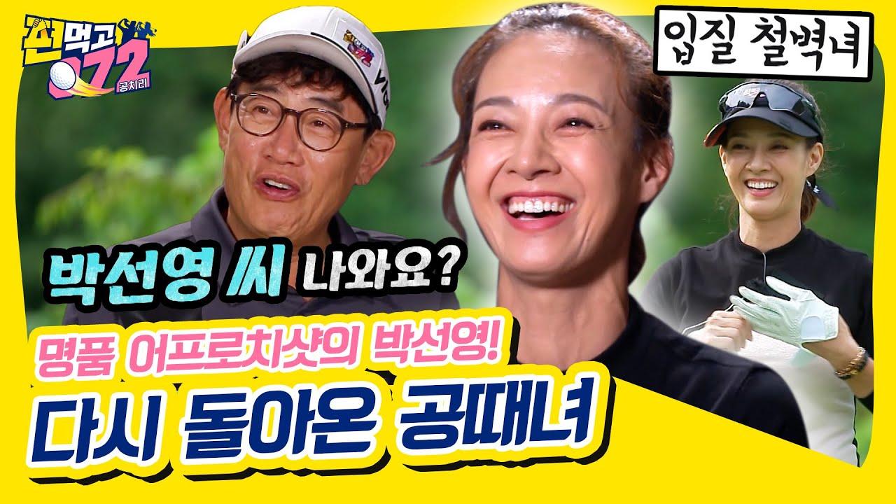 [선공개] 공치리⛳, 박선영씨 나와요?! 선.영.등.장  [편먹고공치리ㅣGolfBattle_BirdieBuddies]
