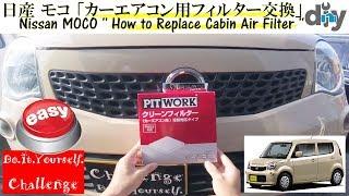 日産 モコ 「カーエアコン用フィルター交換」/Nissan MOCO