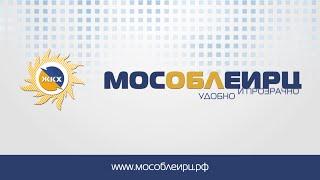 Рекламный ролик МОСОБЛЕИРЦ(, 2015-02-11T19:20:48.000Z)